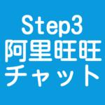 Step3 阿里旺旺(アーリーワンワン)チャット インストール方法