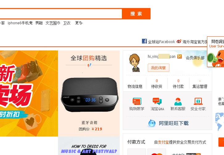 taobao23