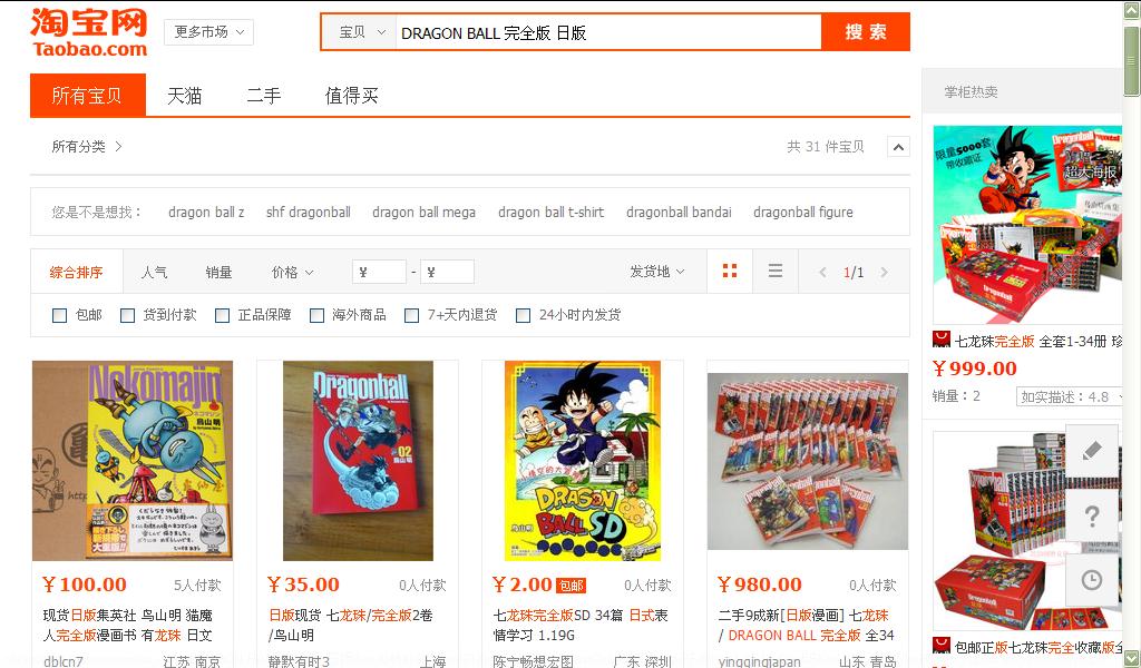 taobao24
