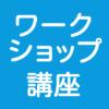 第21回 ネットビジネス講座 in 名古屋 / お知らせ