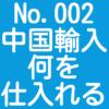 No.002 中国輸入で何を仕入れたらいいですか?