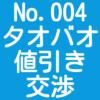 No.004 淘宝(タオバオ)で値引き交渉する方法は?