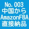 No.003 中国から直接AmazonFBAへ納品すべきですか?