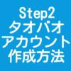 Step2 淘宝(タオバオ)アカウント作成方法