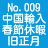 No.009 2017年 春節期間は何日間、仕入れができない?