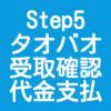Step5 受取確認と代金支払方法