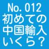 No.012 初めての中国輸入はいくら必要か?